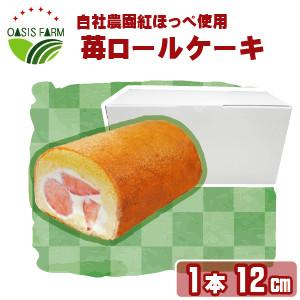 苺ロールケーキ 2/3本