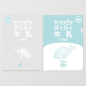 ClearFile [ ヤマガタダイカイ牛乳 ]