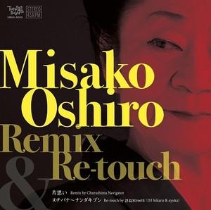 Misako Oshiro『 Remix & Re-touch 』