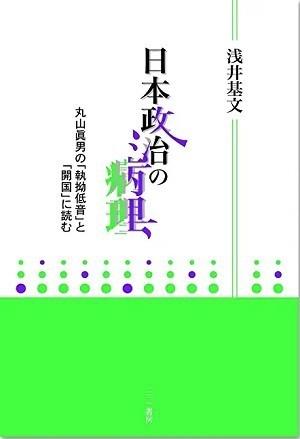 [コース16第2回] 明治維新前後ー日本「ナショナリズム」の特徴