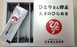 『ひとりさん酵素』(銀座まるかん日本漢方研究所)