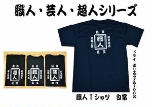 職人・芸人・超人シリーズ 職人Tシャツ  白字 黒地 ドライ ポロエステル100%