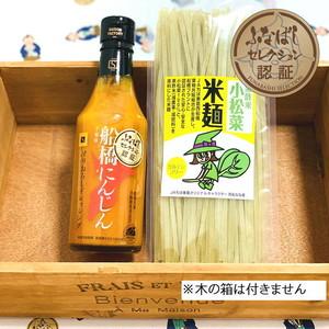 ふなばし野菜自慢セット【にんじんドレッシング&黒酢米小松菜米麺】