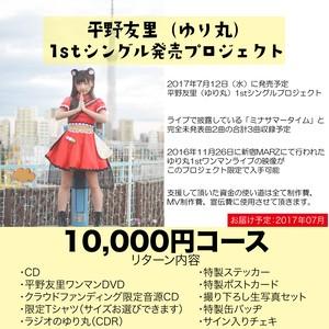 【CF】10,000円コース