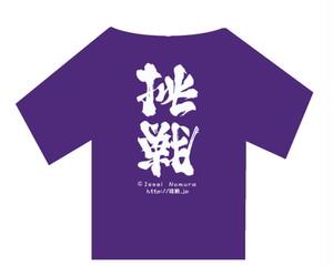 挑戦⇄勝利Tシャツ(紫地、白色)