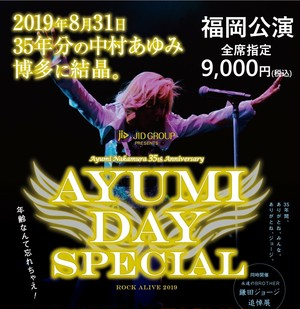 ROCK ALIVE 2019 'AYUMI DAY SPECIAL' in 福岡 チケット予約