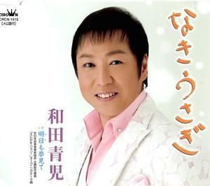 [CD]なきうさぎ&ブログ色紙/和田青児 1枚限りのサイン色紙を!!