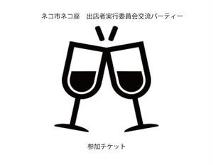 ネコ市ネコ座神戸 16日交流パーティーチケット