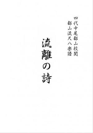 T32i491 RYURINOUTA(Shakuhachi/N. Seho /Full Score)
