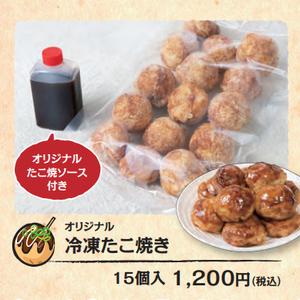 ≪店主手焼き≫ 冷凍たこ焼き(15個入り)
