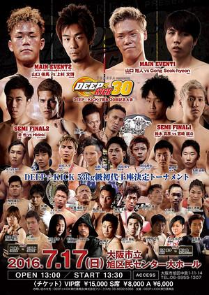 【DVD】DEEP☆KICK30(残りわずか)