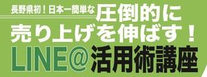 (理論+実践編)LINE@活用講座