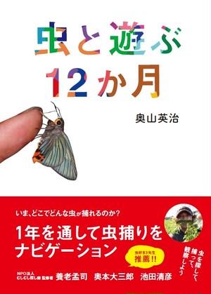 『虫と遊ぶ12か月』 奥山英治