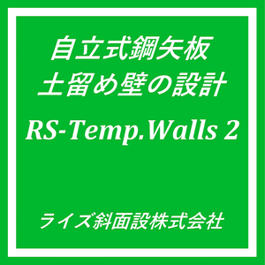 RS-Temp.Walls 2 ver.1.7