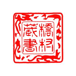 Web落款<701>篆古印(21mm印)