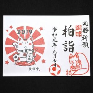 【9月7日】蹴球朱印・柏詣(見開き版)