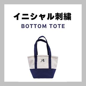BOTTOM TOTE イニシャル刺繍