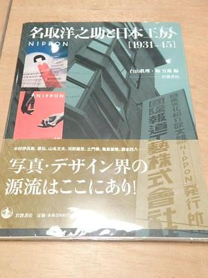 名取洋之助と日本工房 / 白山眞理・堀宜雄 編