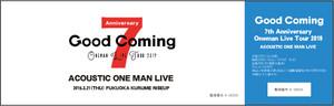 3月21日(木祝)福岡-久留米公演チケット