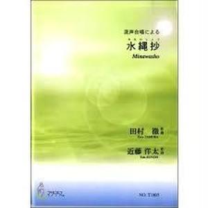 T1805 Minawasho(Mixed Chorus and Piano/T. TAMURA /Full Score)