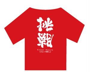 挑戦⇄勝利Tシャツ(赤地、白色)
