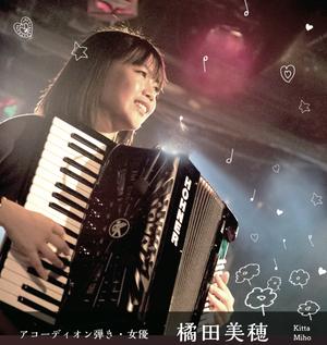 橘田美穂「うまれたて」(KM-0001)