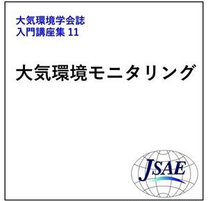 大気環境学会入門講座 11.大気環境モニタリングシリーズ