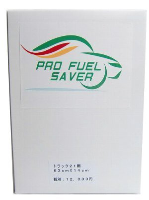 Pro Fuel Saver 新タイプ2t用