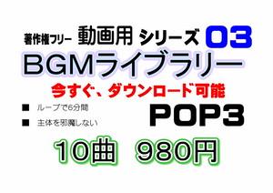 著作権フリー BGMライブラリー 03 POP3 WAVファイル