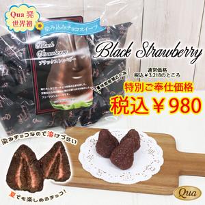 QOA染みチョコ ブラックストロベリー