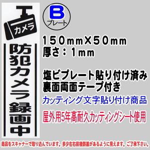 防犯カメラ告知プレート (縦表記・防犯カメラ録画中)