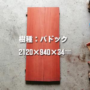 天板【パドック】P_L011