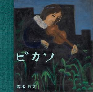 『ピカソ』/ 鈴木博文