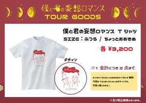 僕と君の妄想ロマンス Tシャツ (ふつうサイズ)★残りわずか★