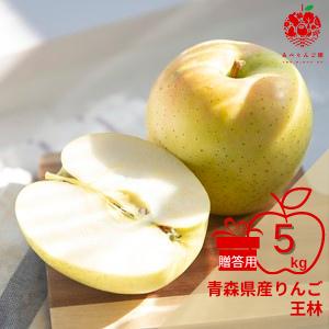 青森県産りんご 王林 5kg(贈答用)