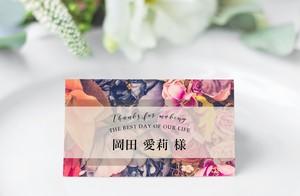 席札 94円~/部 【パフューム】│結婚式 ウェディング