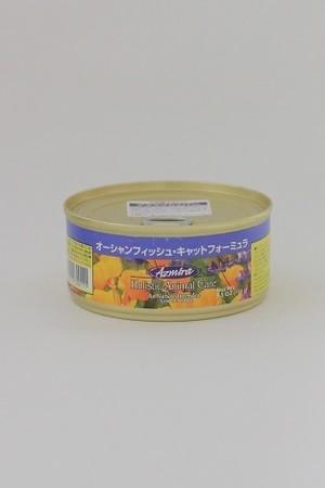 アズミラ オーシャンフィッシュ 猫缶(S)