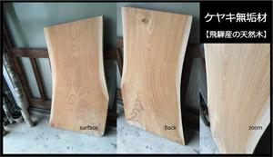 【送料無料】飛騨の天然木 『ケヤキ材』DIY・台や造作用など木材・板材/yan-24