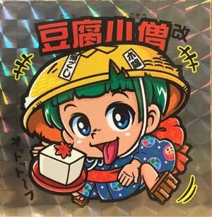 【チームタナゴ】T-1-2 豆腐小僧改シール