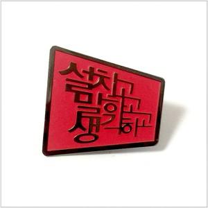 騒いで話して考える エナメルピン /  kim myongfa