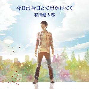 CD 「今日は今日とて出かけてく」(2017/4発売)