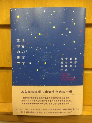 【新刊】『世界の文学、文学の世界』(松籟社)