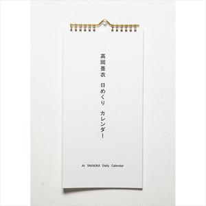 日めくりカレンダー 短冊