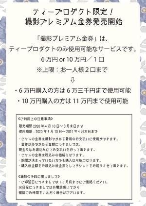 ティープロダクト限定!撮影プレミアム金券 ■10万円