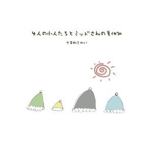 【童話】4人の小人たちとミッドさんの夏休み