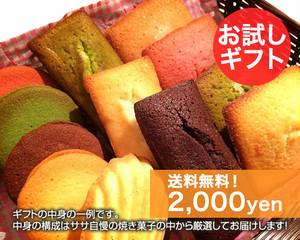 送料無料!2000円(+税)お試しおまかせアソートギフト!
