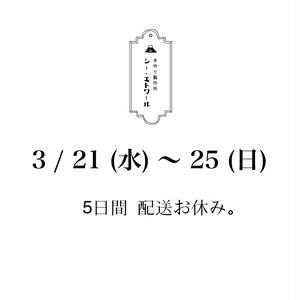 \ 配送休みのお知らせ /
