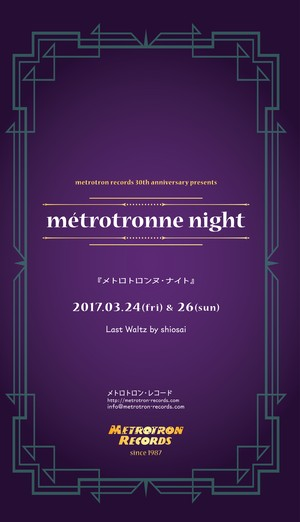 【métrotronne night】パンフレット