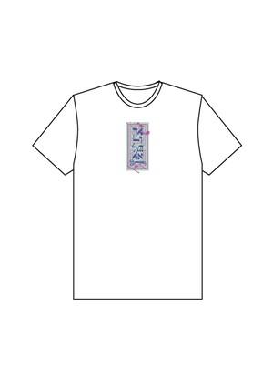 アサキ×THE TEST コラボレーション 護符Tシャツ(白)