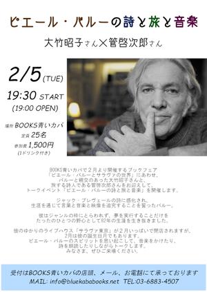 【チケット】ピエール・バルーの詩と旅と音楽